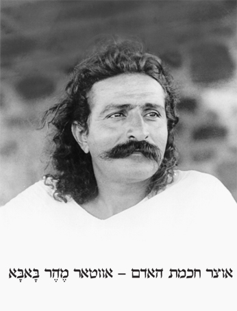 Meher Baba Israel WebSite with Hebrew Translation of the Discourses of Meher Baba